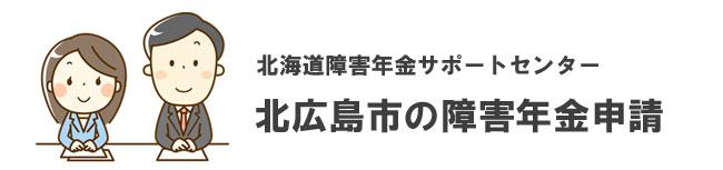 北広島市の障害年金申請相談