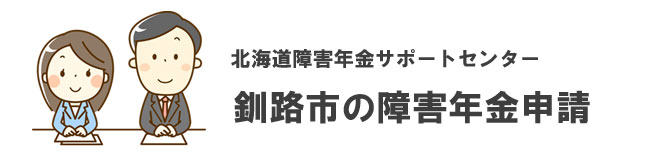 釧路市の障害年金申請相談