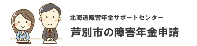 芦別市の障害年金申請相談
