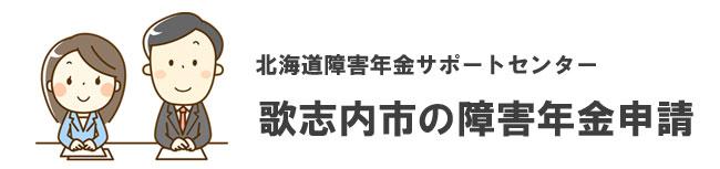 歌志内市の障害年金申請相談